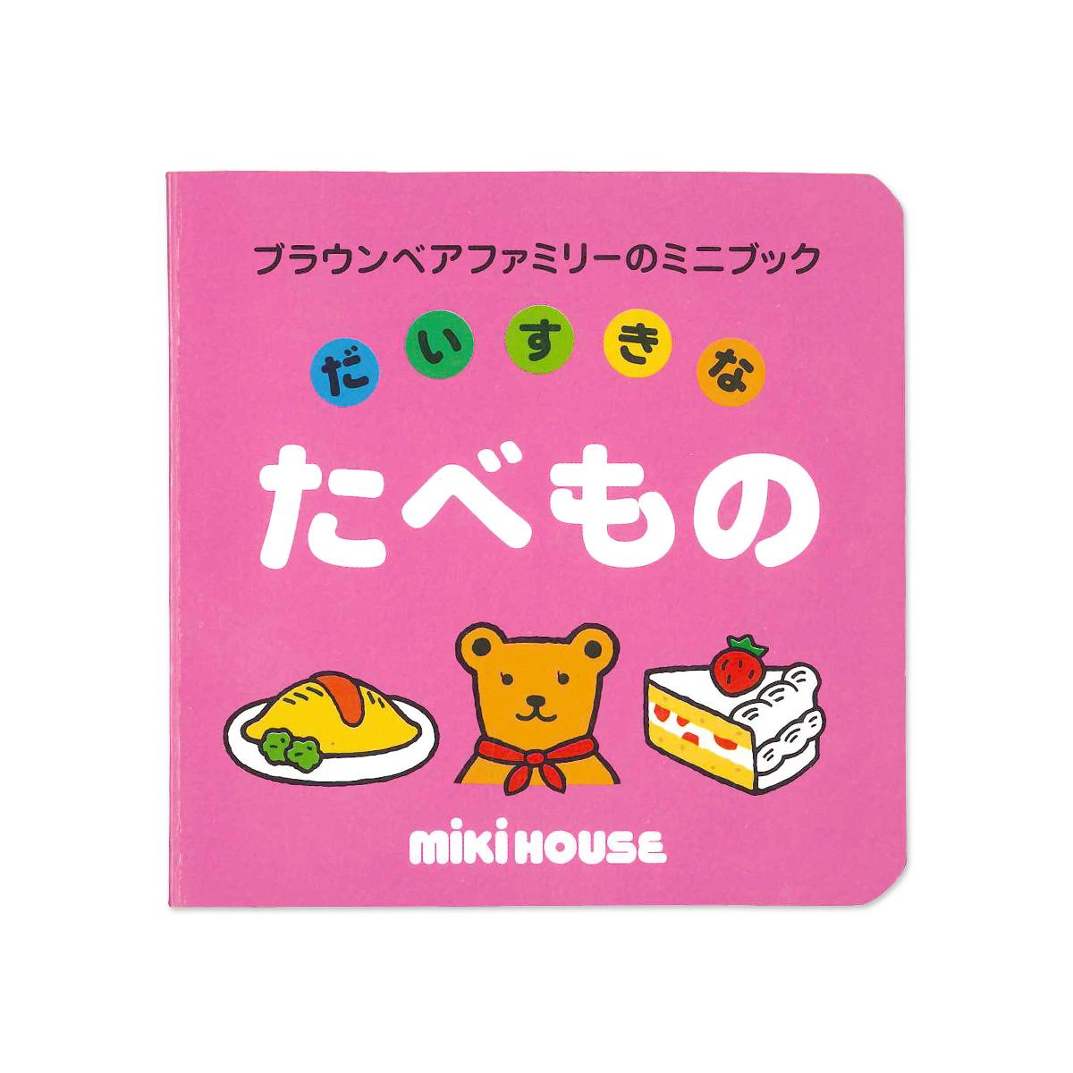 ブラウンベアファミリーのミニブックシリーズ ブラウンベアファミリーのミニブック 5 だいすきなたべもの ☆ ☆MIKIHOUSE ミキハウス 出荷 10P03Dec16 爆安プライス