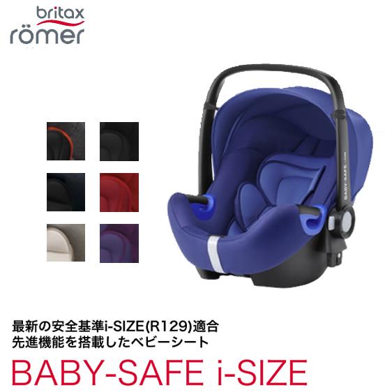 【正規販売店】britax ブリタックス BABY SAFE i-SIZE ベビーセーフ アイサイズ 【送料無料 Britax baby safe i-size ブライタックスレーマー ベビー 新生児 ベビーシート カーシート】