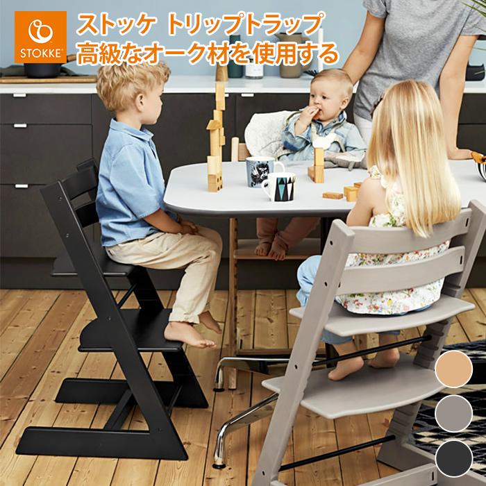 子供から大人まで使えるハイチェアの世界的ベストセラー! ストッケ トリップトラップ オーク Stokke ストッケ トリップトラップ オーク材 ストッケ正規販売店 木製 ハイチェア ベビーチェア いす 椅子 イス 子供椅子 子供部屋 家具 北欧 キッズ ベビー 子ども トリップ トラップ