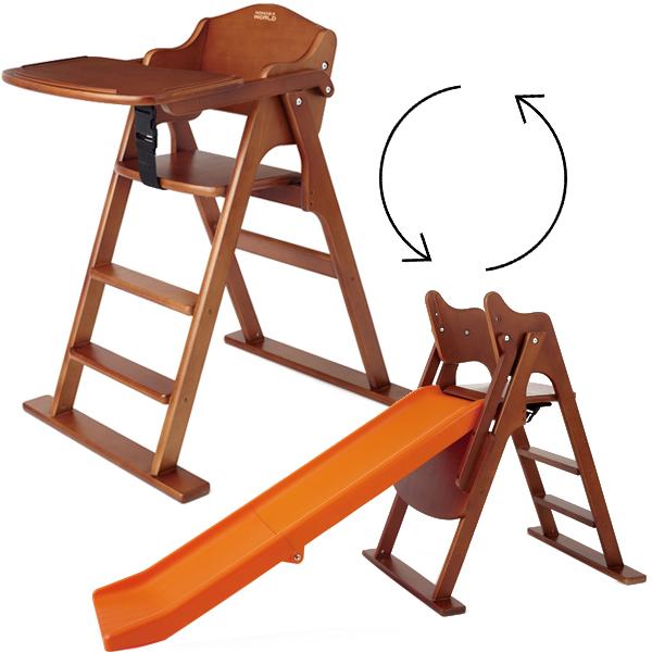 ハイチェアスライダー すべり台 おりたたみ テーブル付 ベビーチェア 子供用  木製【ワールド 野中製作所】