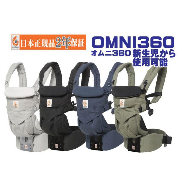 オムニ360 OMNI360 ベビーキャリア 最上級モデル【ergobaby エルゴベビー】エルゴ 抱っこ紐 ベビーウエストベルト付 クロス装着 インサート不要新生児使用可 前向きだっこ可能2-2