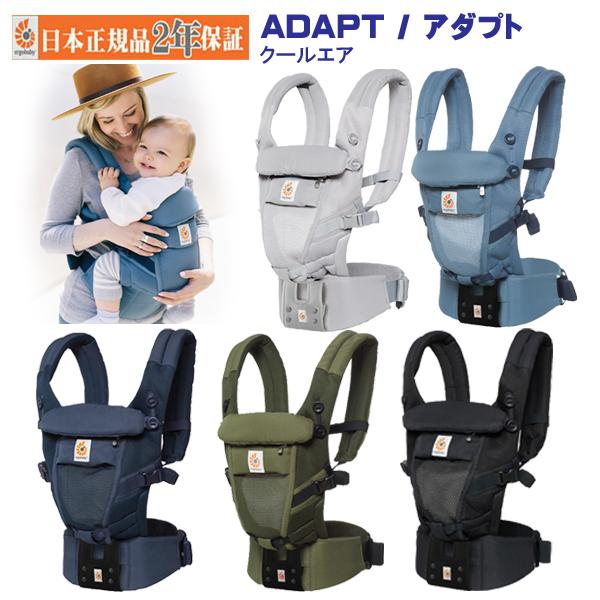 送料無料・一部地域を除く ポイント10倍 ergobaby エルゴベビー アダプト クールエア ADAPT cool air ベビーキャリア 抱っこ紐 ベビーウエストベルト付 クロス装着 新生児から