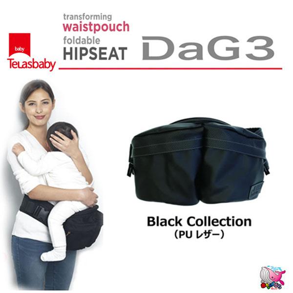 送料無料・一部地域を除く ポイント10倍 Telasbaby/テラスベビー DaG3ブラックコレクション/Black Collection ヒップシート ウェストポーチタイプ PUレザー 抱っこひも だっこひも ハンドタオル付 ダッグスリー