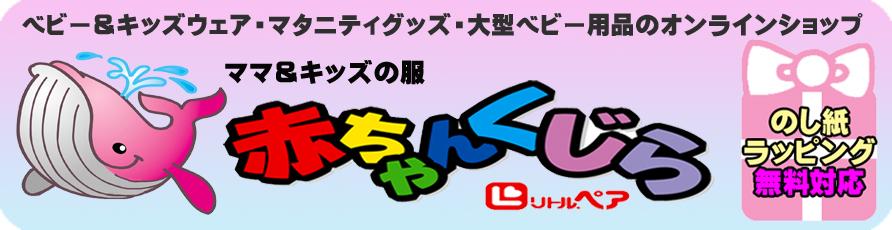 ママ&キッズの服 赤ちゃんくじら:sisterjenni が豊富! ★ベビーカー・チャイルドシートも多数取り揃え!!