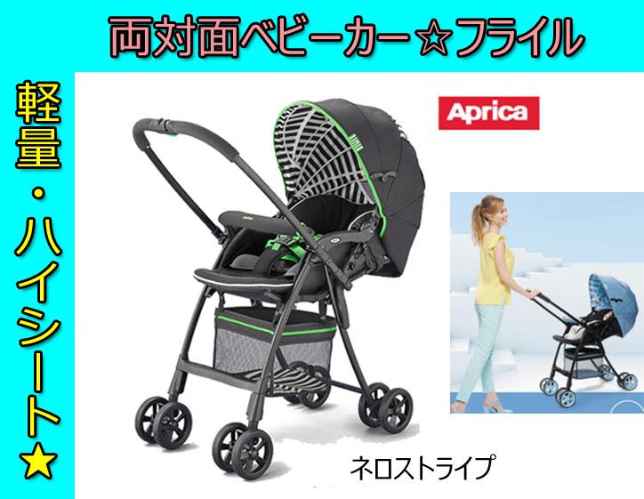 すぐ出荷【Aprica/アップリカ】FLYLE/フライル ☆軽量・両対面式ベビーカーハイシート、ワンタッチ開閉!☆洗えるシートで清潔☆ネロストライプ