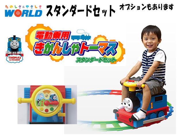 送料無料・一部地域を除く 野中製作所/WORLD/ワールド 電動乗用 きかんしゃトーマス スタンダードセット 楽しいメロディ・クラクション装備 2~5歳 乗用玩具 キッズ 子ども プレゼント 室内遊び のりもの