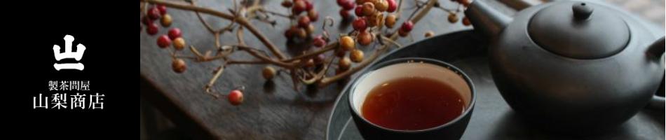 山梨商店:創業68年、静岡のお茶屋 山梨商店です。