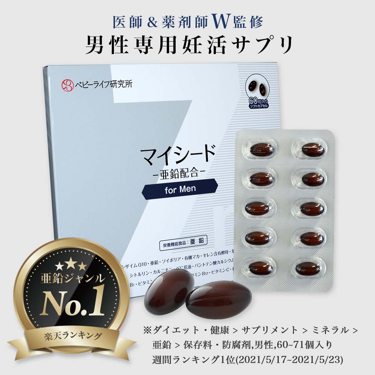 【医師·薬剤師W監修】マイシード - 亜鉛配合 - for Men