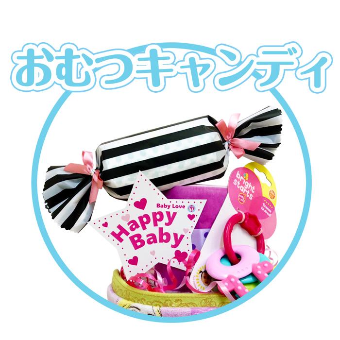 """SALENEW大人気! """"おむつキャンディ""""おむつケーキのトッピングに大人気 選べる おむつケーキのトッピングに 在庫一掃売り切りセール おむつキャンディ"""