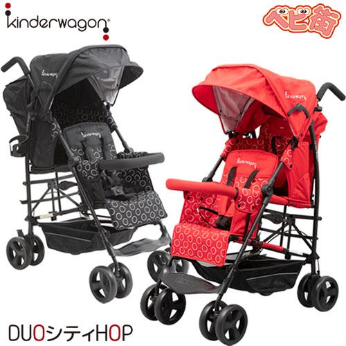 2人乗りベビーカー 日本育児 DUOシティHOP2/ デュオシティホップ キンダーワゴン ツイン 直列式 二人乗り SoDo