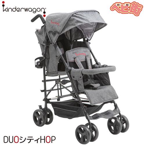 2人乗りベビーカー 日本育児 DUOシティHOP2[グレーデニム]/ デュオシティホップ キンダーワゴン ツイン 直列式 二人乗り キンダーワゴン SoDo