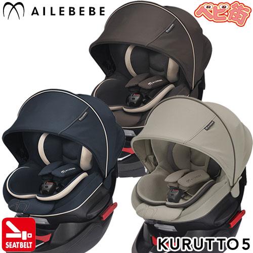 チャイルドシート カーメイト エールベベ クルット5s グランス/ 日本製 3点シートベルト専用 回転式 SoDo