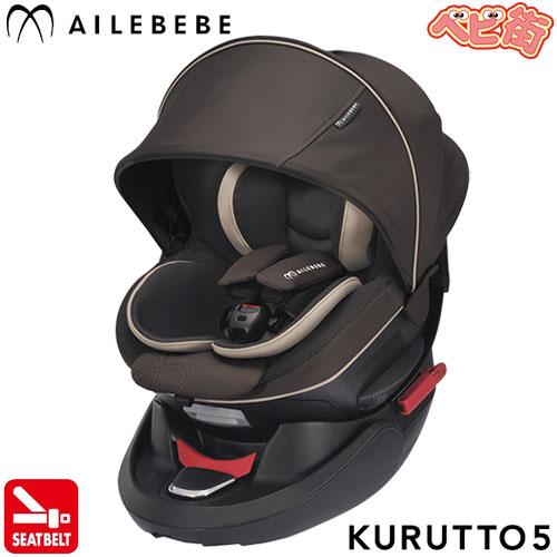 チャイルドシート カーメイト エールベベ クルット5s グランス[グランブラウン]/ 日本製 3点シートベルト専用 回転式 SoDo