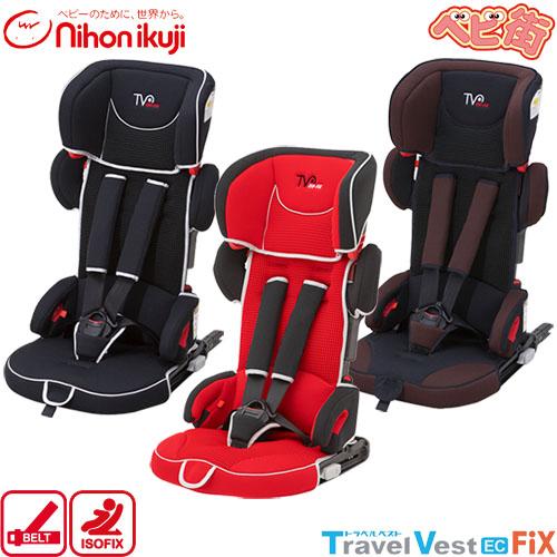 ジュニアシート 日本育児 トラベルベストEC Fix/ チャイルドシート ISOFIX アイソフィックス 3点式シートベルト対応 デュアル対応 ヨーロッパ基準適合 SoDo