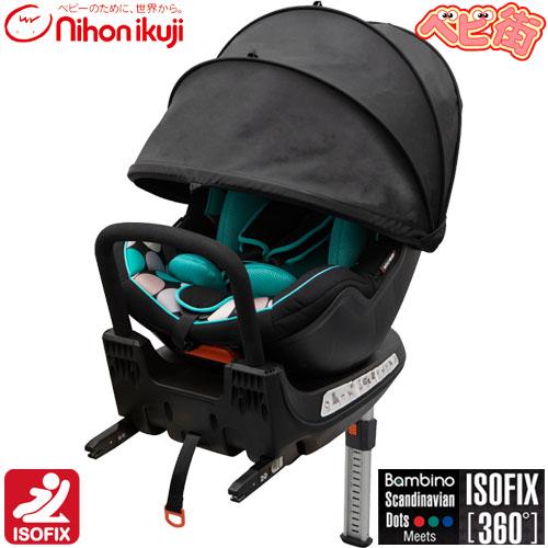 チャイルドシート 日本育児 バンビーノ 360 Fix Air[スカンジナビアンドットグリーン]/ 新生児から4歳 回転式 アイソフィックス ISO SoDo