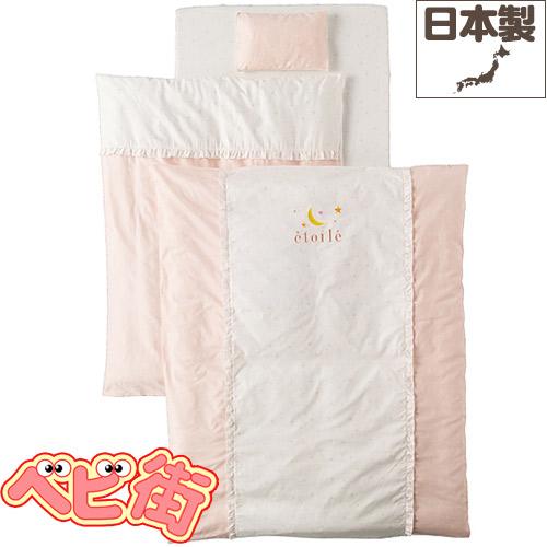 フジキ エトワール 洗えるベビー布団セット10点[ピンク]/ カバーリングタイプ レギュラーサイズ ベビーふとんセット お昼寝 ねんね SoDo
