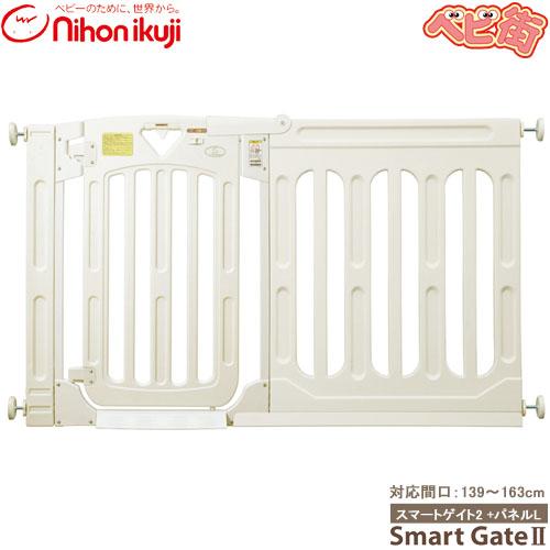 日本育児 スマートゲイト2[ミルキー] + NEW専用ワイドパネル[ミルキー/Lサイズ]のセット/ セーフティ スマートゲート プラスチック SoDo