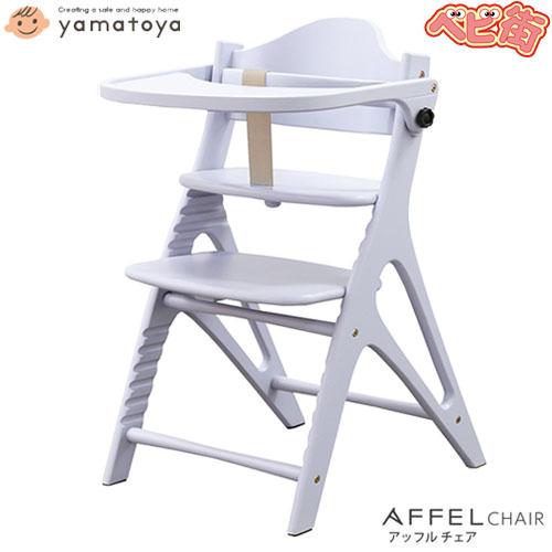 大和屋 アッフルチェア[ソフトラベンダー]/ AFFEL 木製ハイチェア ベビーチェアー テーブル付き ガード付き SoDo