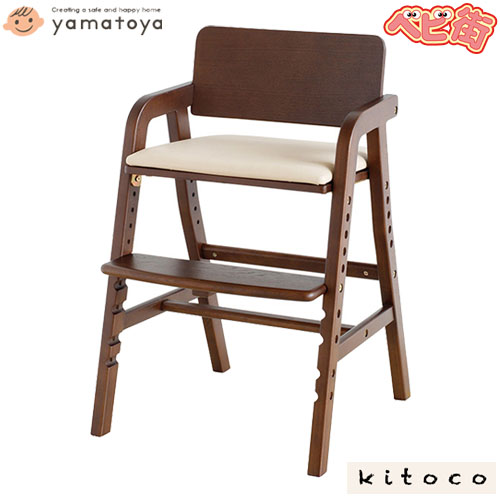 大和屋 キトコ キッズダイニングチェア[ダークブラウン/seat:アイボリー]/ kitoco 木製チェア 3歳からのキッズチェアー 学習チェア ハイチェア SoDo