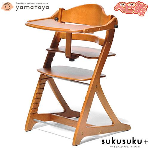 大和屋 すくすくチェアプラス [テーブル&ガード付 1502 ライトブラウンLB]/ 木製ハイチェアー ベビーチェア SoDo