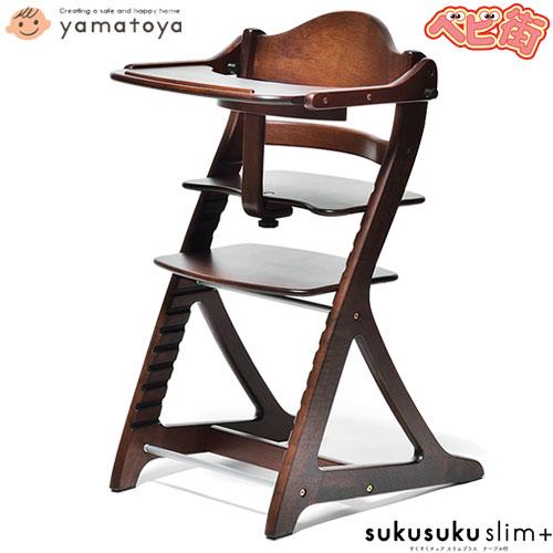 大和屋 すくすくチェア スリムプラス [テーブル&ガード付 7503 ダークブラウンDB]/ 木製ハイチェアー ベビーチェア テーブル付 SoDo