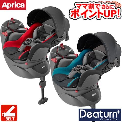 【エントリーで ポイント11倍 さらにママ割】Aprica チャイルドシート 新生児 アップリカ ディアターンプラスプレミアム/ チャイルドシート ジュニアシート 回転式 シートベルト取付タイプ P10 送料無料 代引無料