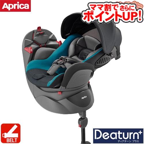 【エントリーで ポイント11倍 さらにママ割】Aprica チャイルドシート アップリカ ディアターンプラスプレミアム[ブルーグレーBL]/ チャイルドシート ジュニアシート 回転式 シートベルト取付タイプ P10 送料無料 代引無料