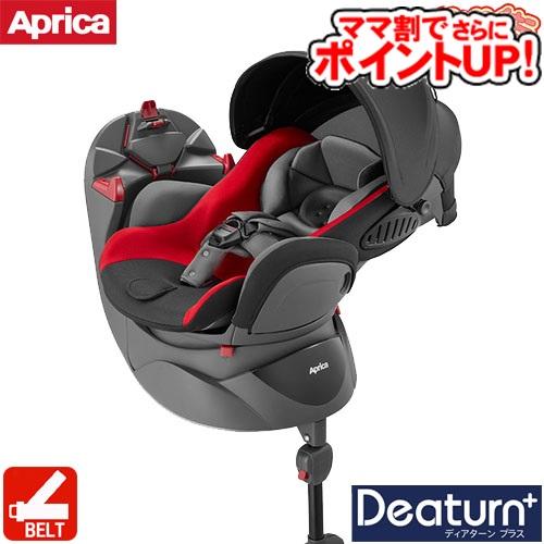 【エントリーで ポイント11倍 さらにママ割】Aprica チャイルドシート アップリカ ディアターンプラスプレミアム[レッドグレーRD]/ チャイルドシート ジュニアシート 回転式 シートベルト取付タイプ P10 送料無料 代引無料