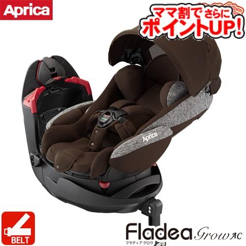 【エントリーでポイント+4倍!さらにママ割!】フラディアグロウ Aprica チャイルドシート 新生児 アップリカ フラディア グロウAC[ブラウンウッドBR]/ シートベルト取付タイプ チャイルドシート 回転式 P10 送料無料 代引無料