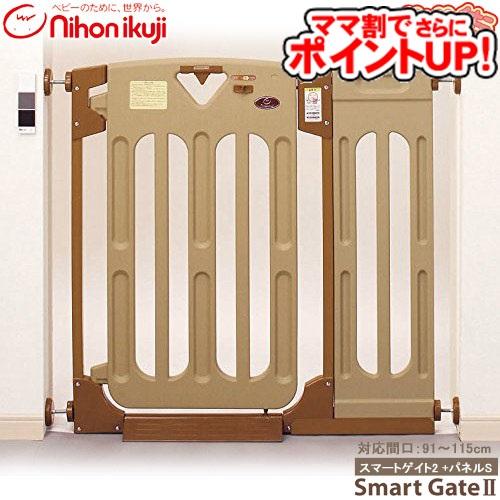 【エントリーで ポイント5倍】日本育児 スマートゲイト2[本体]+専用NEWワイドパネル[Sサイズ]のセット/ セーフティ スマートゲート プラスチック 送料無料 代引無料