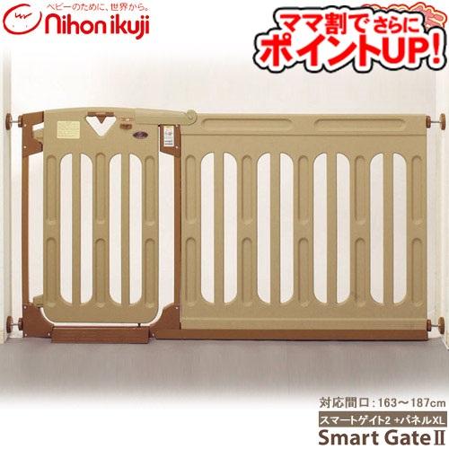 【エントリーで ポイント5倍】日本育児 スマートゲイト2[本体]+ワイドパネル[XLサイズ]のセット/ ベビーゲート ベビーゲイト セーフティ 安全 送料無料 代引無料