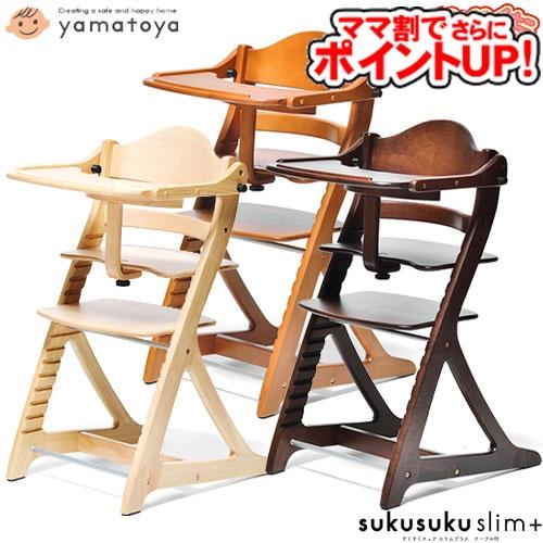 【エントリーでポイント+4倍!さらにママ割!】大和屋 すくすくチェア スリムプラス [テーブル&ガード付]/ 木製ハイチェアー ベビーチェア テーブル付 送料無料 代引無料