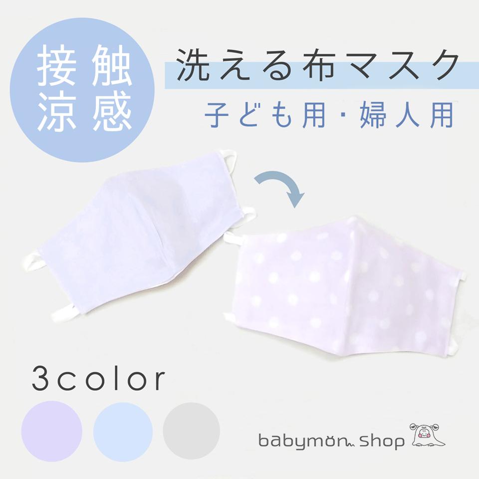 こども用 婦人用 接触涼感マスク 日本製 ダブルガーゼマスク 期間限定お試し価格 子ども用 子供用 冷感 リバーシブル ブルー キシリトール グレー ドット柄 接触冷感 パープル 入荷予定 花粉 綿100%