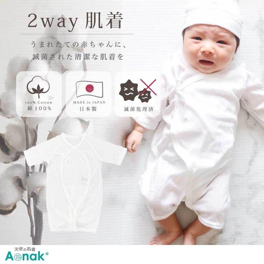 生まれたての赤ちゃんに滅菌された清潔な肌着を 滅菌 2WAY肌着 日本製 肌着 新生児 爆売りセール開催中 新生活 天使の肌着 ホワイト ウィルスフリー 赤ちゃん ベビー ツーウェイオール 女の子 出産準備 インナー フライス 男の子 ベビー肌着 綿100% コットン100% ベビー服 出産祝い