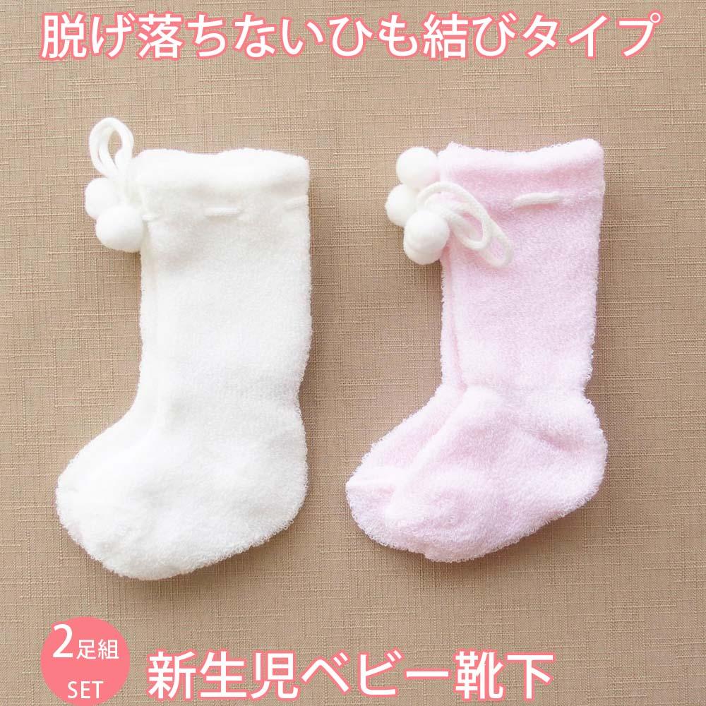 梵天付きが可愛い 2足組 新生児用から6ヶ月 9センチ ベビー靴下 ハイソックス 660852 ホワイト ピンク 日本製 寒さ対策 品質保証 ぬげない ソックス 赤ちゃん 冬 ズレない 防寒 ずれ落ちない 脱げない 購入