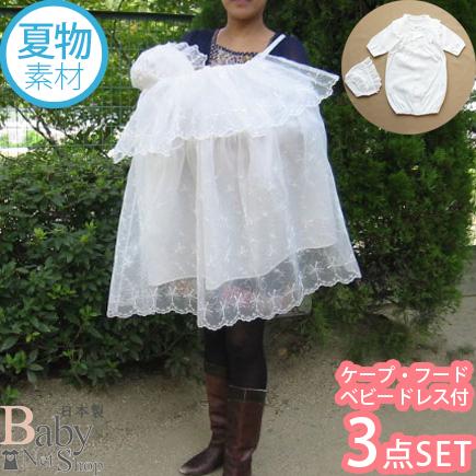 夏物素材 日本製 お宮参り用ケープ3点セット ベビードレス お帽子付き 22651