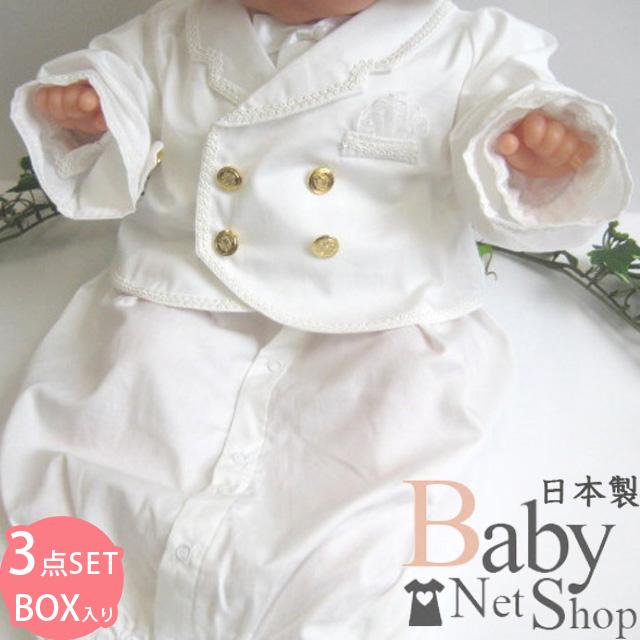 タキシードタイプの新生児セレモニー用 ベビードレス お宮参り用セレモニードレス 送料無料 男の子用デザイン 日本製