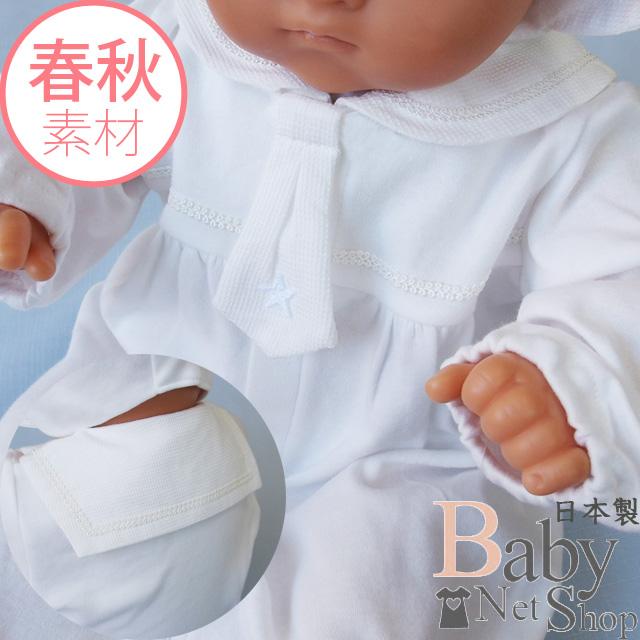 安心安全の日本製 セーラー風デザインのベビードレス2点セット 赤ちゃんのお宮参り 正規激安 退院時用 セレモニードレス お気にいる 男の子 秋 男女兼用 冬 オールシーズン対応 春 女の子