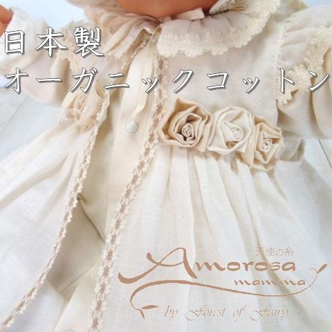 オーガニックコットン ローズのベビーセレモニードレス3点セット 日本製