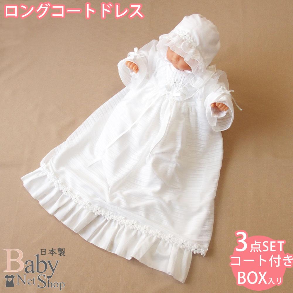 日本製 ベビードレスセット お宮参り用セレモニードレス