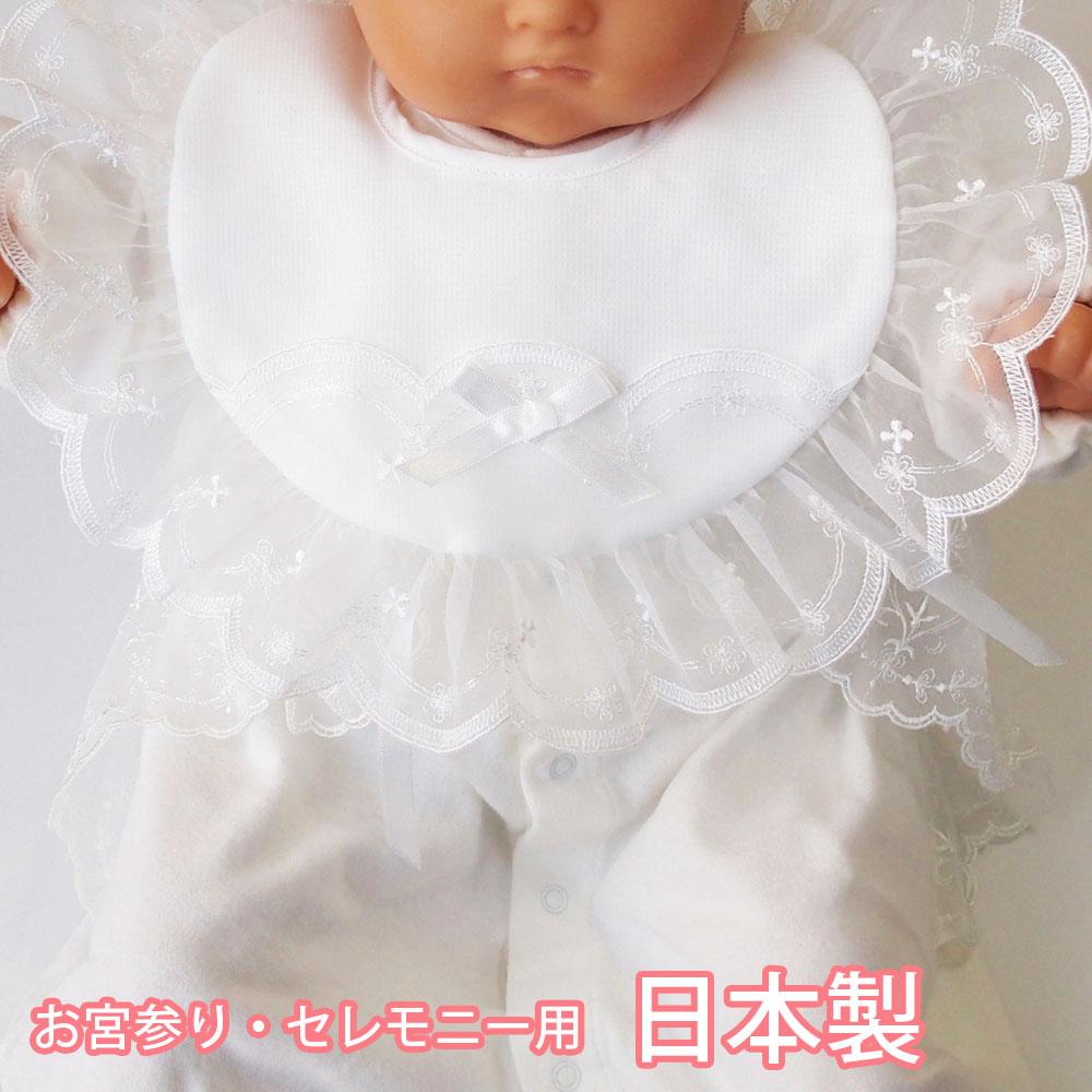 新生児赤ちゃんの大切な記念日に 送料無料(一部地域を除く) 安心安全の日本製 お宮参り よだれかけ お食い初めにも 倉庫 セレモニー用 新生児ベビー用 ビブ 女の子 赤ちゃん 男の子 日本製 スタイ