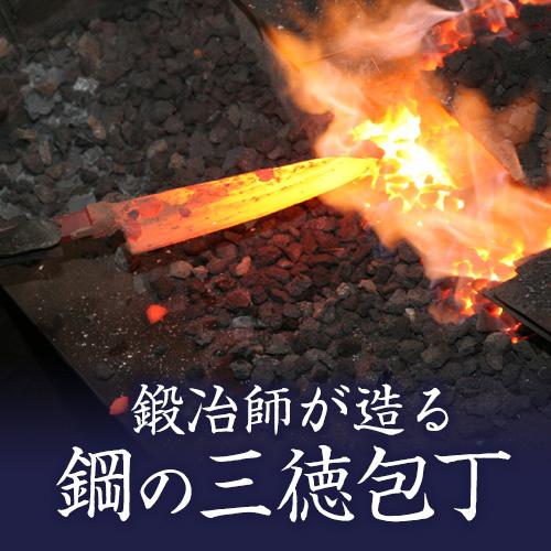 【高評価★4.80】 三徳包丁 五香刃物製作所 武蔵国光月 八間川さん 日本製