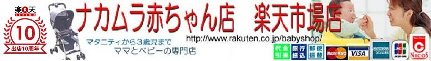 ナカムラ赤ちゃん店楽天市場店:創業昭和14年のベビー専門店が自信をもっておすすめします
