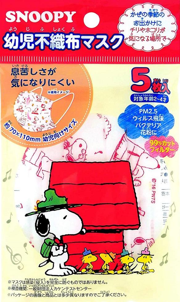 メール便利用!全国280円で配送いたします 日本マスク 幼児用スヌーピー不織布プリーツマスク 5枚入【2~4歳頃】