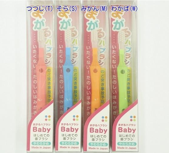 メール便利用 全国280円で配送いたします 当店は最高な サービスを提供します 日本製 5☆好評 曲がる歯ブラシBabyやわらかめ乳歯用0~3歳 区分C