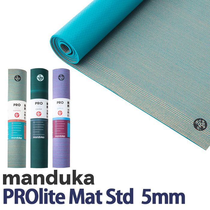 【全品15%オフクーポン】 Manduka マンドゥカ プロライト ヨガマット 5mm manduka PROlite Mat standard