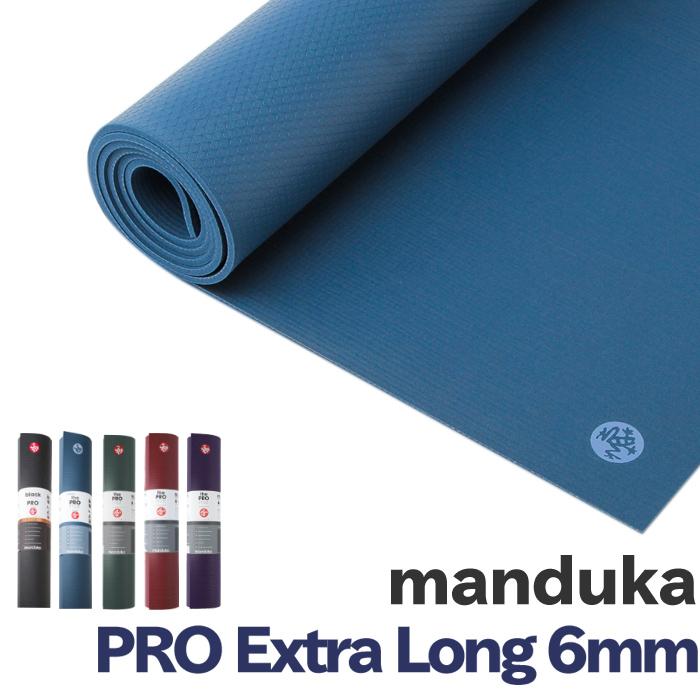 【全品15%オフクーポン】 マンドゥカ ヨガマット Manduka ヨガマット ロング PRO Extra Long PRO85 ヨガ ピラティス マット 6mm ロングサイズ 初心者 中級者 上級者