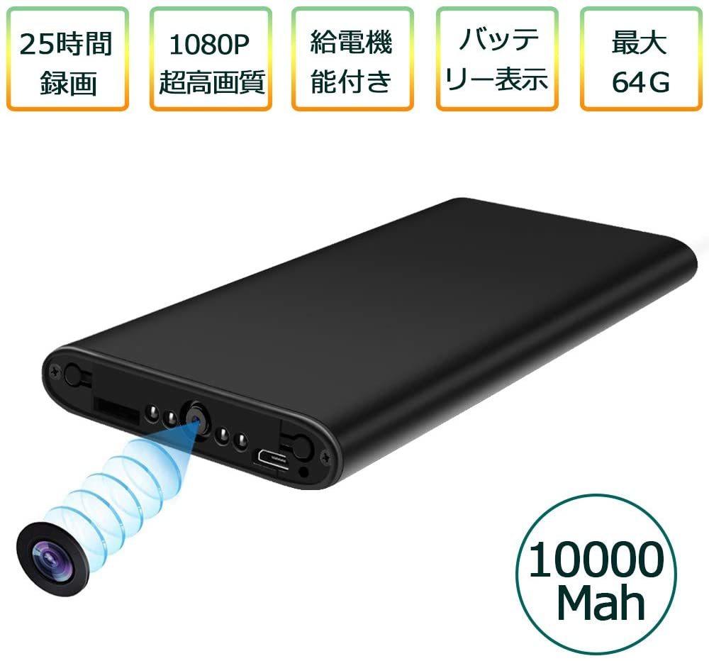 小型カメラ モバイルバッテリー隠しカメラ 長時間録画小型カメラ 1080P超高画質 スパイカメラ 25時間超長録画 自動暗視録画 監視防犯カメラ 携帯充電 バッテリー表示 防犯監視カメラ ループ録画 日本語取扱付き
