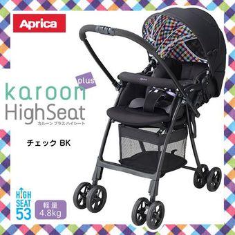 アップリカ カルーンプラス ハイシート【92567】 チェック BK ( Karoon Plus HighSeat ) チェックブラック