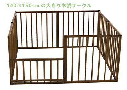 ウッドサークル(ダークブラウン)【日本製】  サワベビー澤田工業